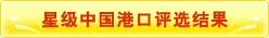 星级中国港口评选结果